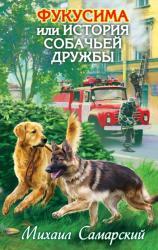 купити: Книга Фукусима, или История собачьей дружбы