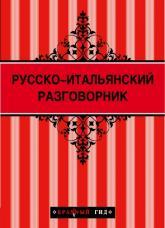 купить: Разговорник Русско-итальянский разговорник