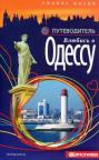 buy: Guide Влюбись в Одессу. Путеводитель