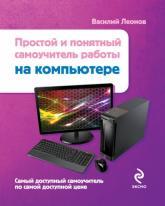 купить: Книга Простой и понятный самоучитель работы на компьютере