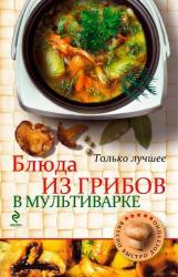 buy: Book Блюда из грибов в мультиварке