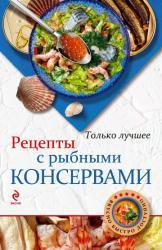 buy: Book Рецепты с рыбными консервами