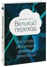 купить: Книга Великий переход. Революция облачных технологий