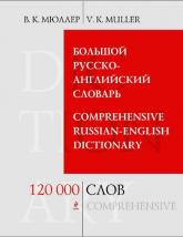купить: Словарь Большой русско-английский словарь. 120 000 слов и выражений