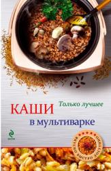 buy: Book Каши в мультиварке