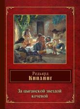 купити: Книга За цыганской звездой кочевой