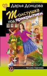 купити: Книга Толстушка под прикрытием