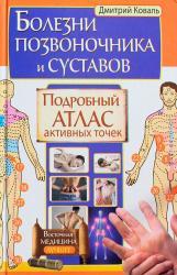 купить: Книга Болезни позвоночника и суставов. Подробный атлас активных точек