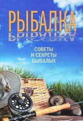 купить: Книга Рыбалка. Советы и секреты бывалых