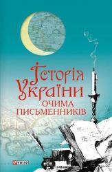 купить: Книга Iсторiя України очима письменникiв