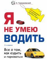 купить: Книга Я не умею водить