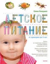купить: Книга Детское питание от прикорма до 3-х лет
