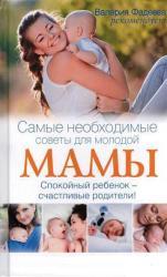 купить: Книга Самые необходимые советы для молодой мамы. Спокойный ребенок - счастливые родители!
