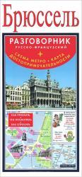 купить: Разговорник Брюссель. Карта + русско-французский разговорник