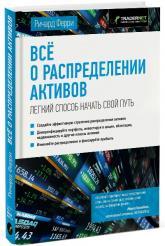 купить: Книга Все о распределении активов. Легкий способ начать свой путь