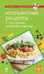 buy: Book Итальянские рецепты с русскими ингредиентами