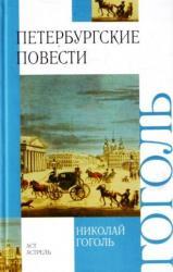 купити: Книга Петербургские повести