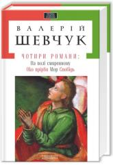 купити: Книга Чотири романи