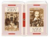 buy: Book Аліса в Країні Див. Аліса в Задзеркаллі
