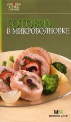 buy: Book Готовим в микроволновке