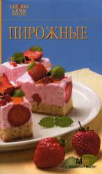 buy: Book Пирожные