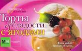 buy: Book Торты и сладости с ягодами