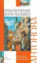 купити: Книга Приключения Шона Малыша