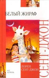 купити: Книга Белый жираф