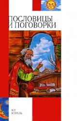 купити: Книга Пословицы и поговорки
