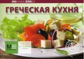 buy: Book Греческая кухня