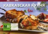 buy: Book Кавказская кухня