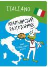 купити: Розмовник Итальянский разговорник