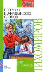 купити: Книга Про муху и африканских слонов