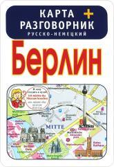 купить: Разговорник Берлин. Карта + русско-немецкий разговорник