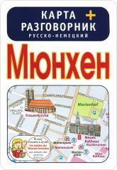 купить: Разговорник Мюнхен. Карта + русско-немецкий разговорник