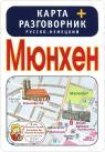 купити: Розмовник Мюнхен. Карта + русско-немецкий разговорник