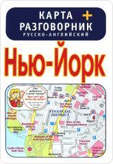 buy: Phrasebook Нью-Йорк. Карта + русско-английский разговорник