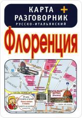 купить: Разговорник Флоренция. Карта + русско-итальянский разговорник