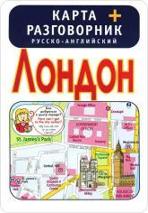 купить: Разговорник Лондон. Карта + русско-английский разговорник