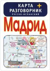 купить: Разговорник Мадрид. Карта + русско-испанский разговорник