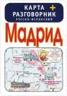 купити: Розмовник Мадрид. Карта + русско-испанский разговорник