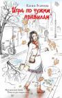купити: Книга Игра по чужим правилам