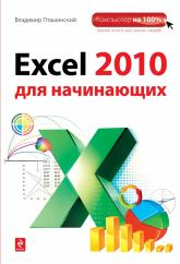 купить: Книга Excel 2010 для начинающих