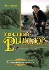 купить: Книга Удачливый рыболов