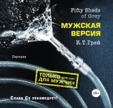 buy: Book Fifty Sheds of Grey. Мужская версия
