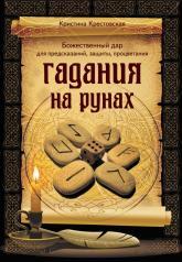 купить: Книга Гадания на рунах