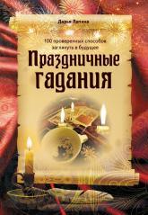 купить: Книга Праздничные гадания