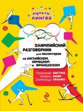 купить: Разговорник Олимпийский разговорник для волонтеров на английс