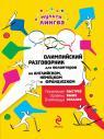 купити: Розмовник Олимпийский разговорник для волонтеров на английс