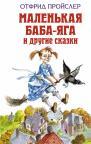 купити: Книга Маленькая Баба-Яга и другие сказки
